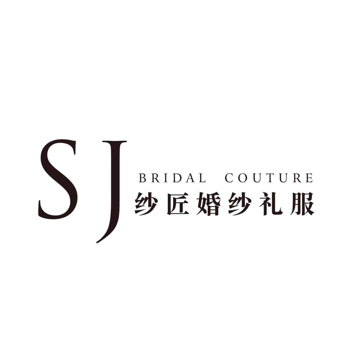 SJ纱匠婚纱礼服