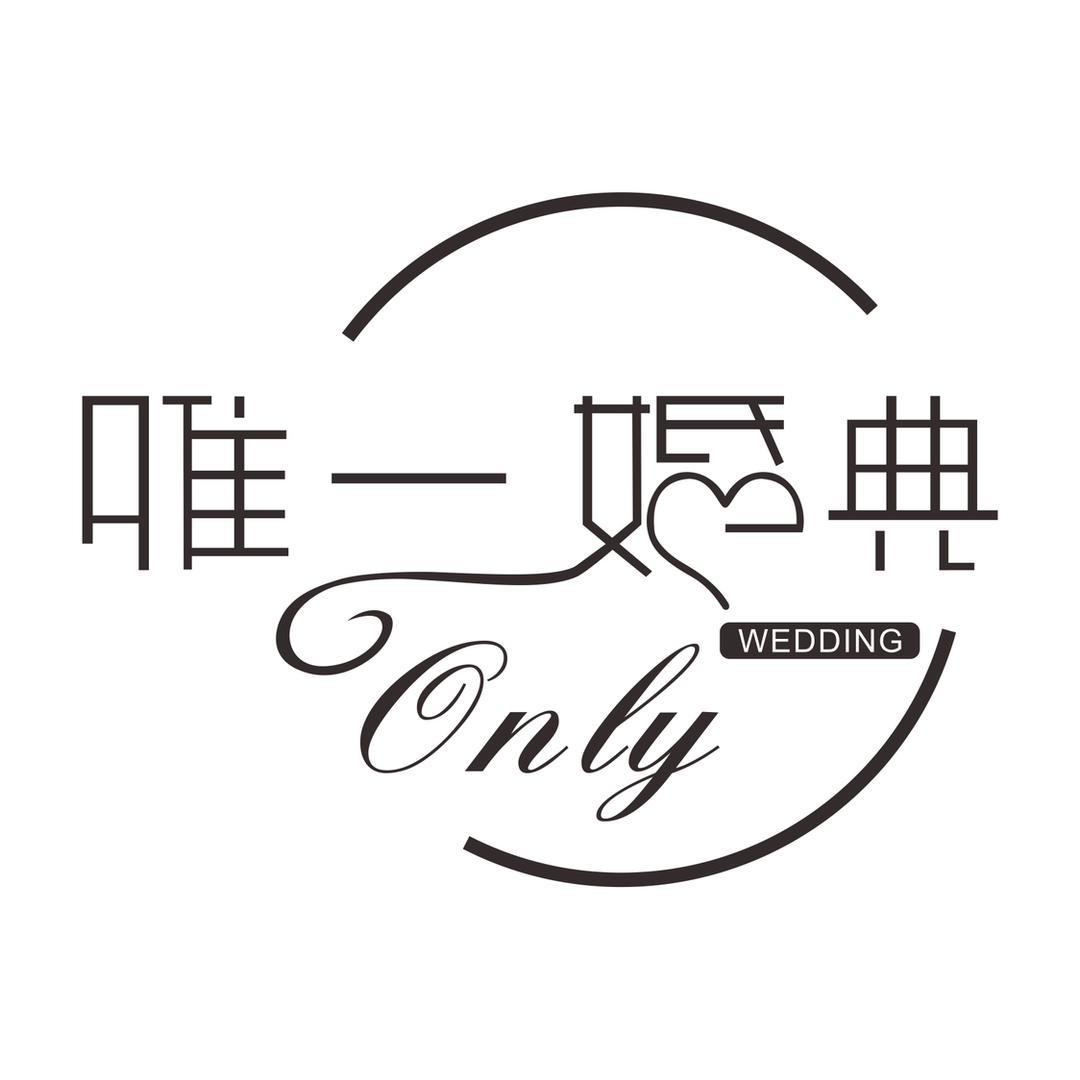 邵阳only唯一婚典