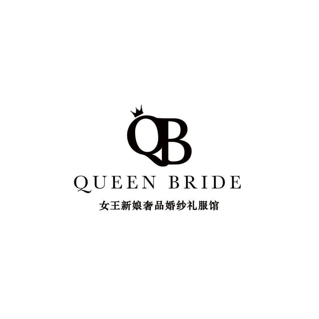 Queenbride女王新娘奢品婚纱礼服