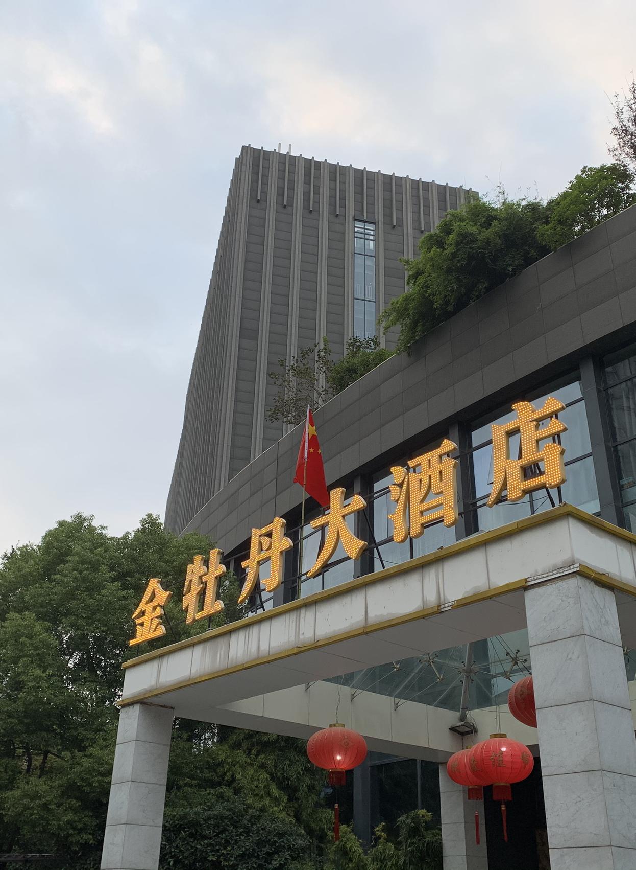 金牡丹大酒店