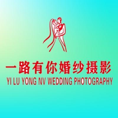 一路有你婚纱摄影
