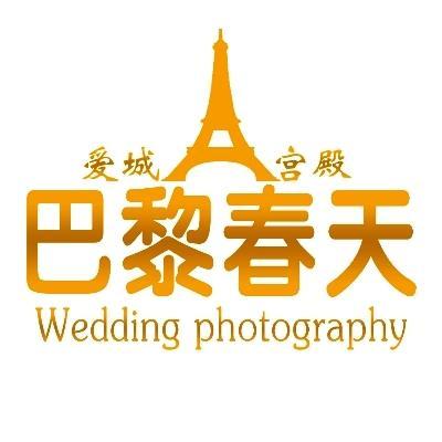 新野巴黎春天婚纱摄影