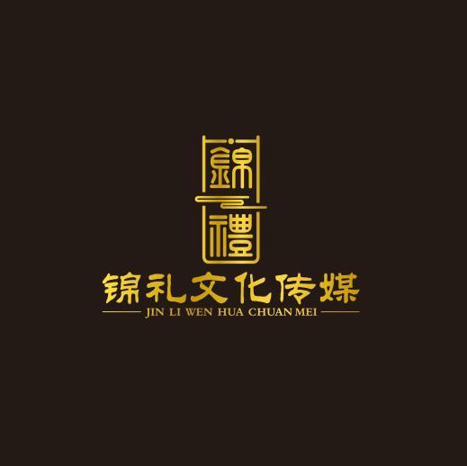 内蒙古锦礼文化传媒有限公司