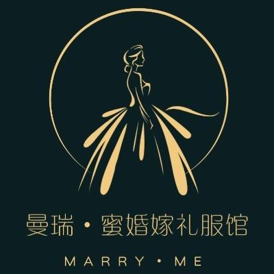曼瑞•蜜婚嫁礼服馆
