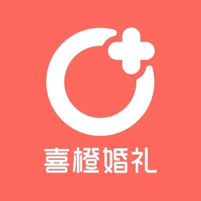 喜橙婚礼(长兴店)