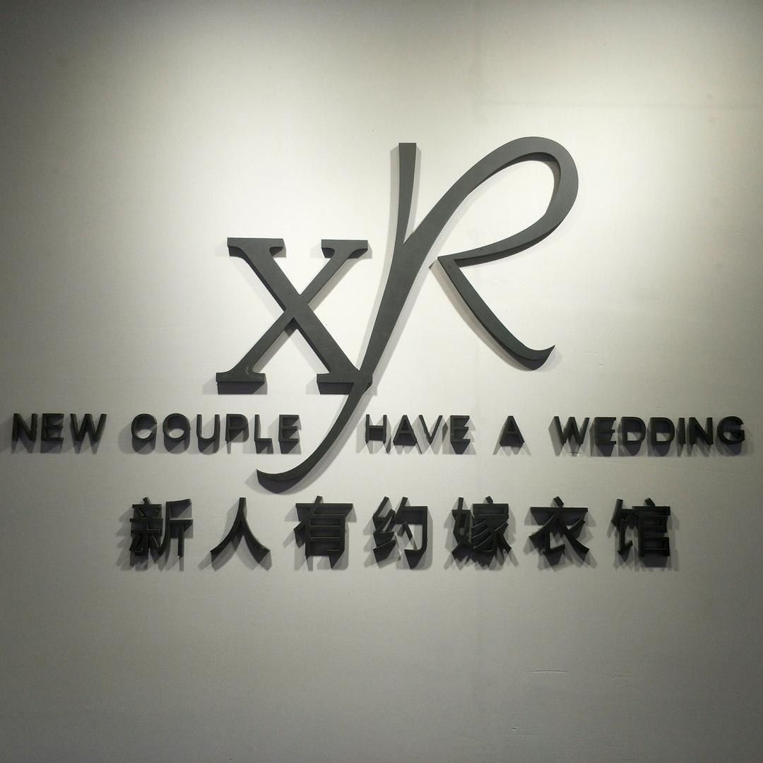 新人有约嫁衣馆