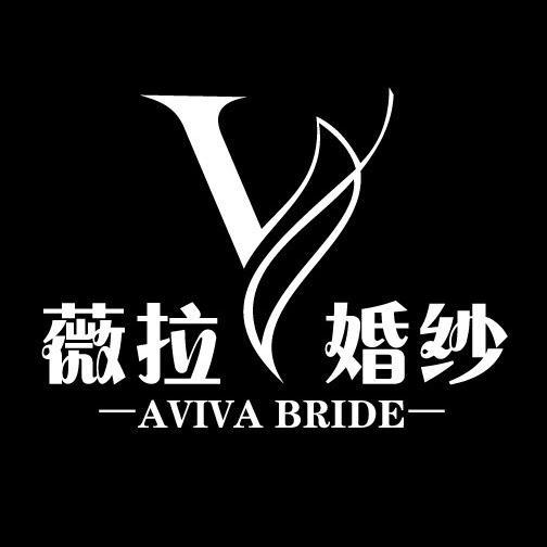 AVIVA薇拉婚纱礼服私人定制