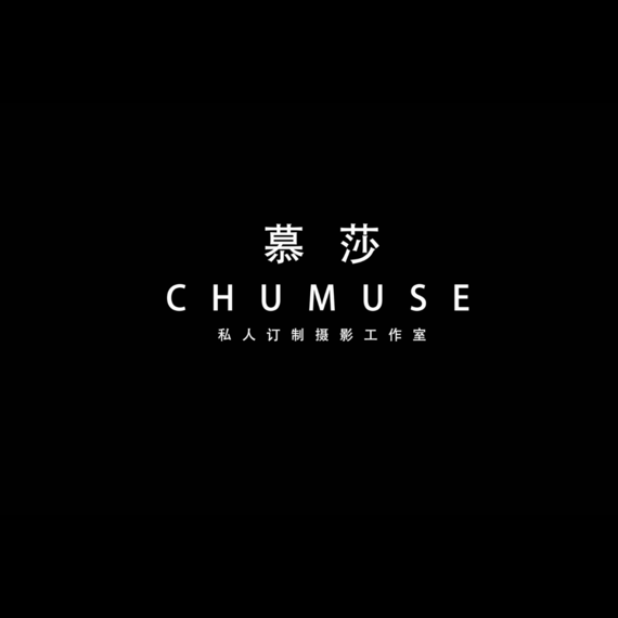 慕莎CHUMUSE 摄影