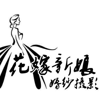 花嫁新娘尊荣馆