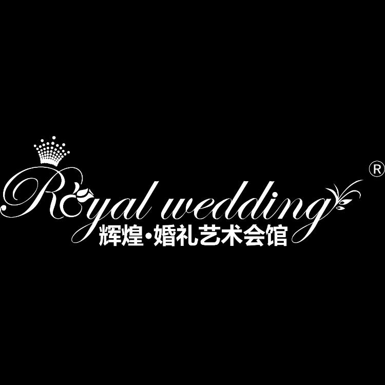辉煌婚礼艺术会馆