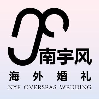 南宇风海外婚礼