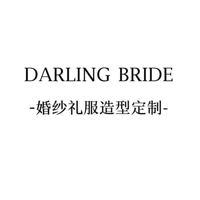 Darling婚纱礼服造型定制