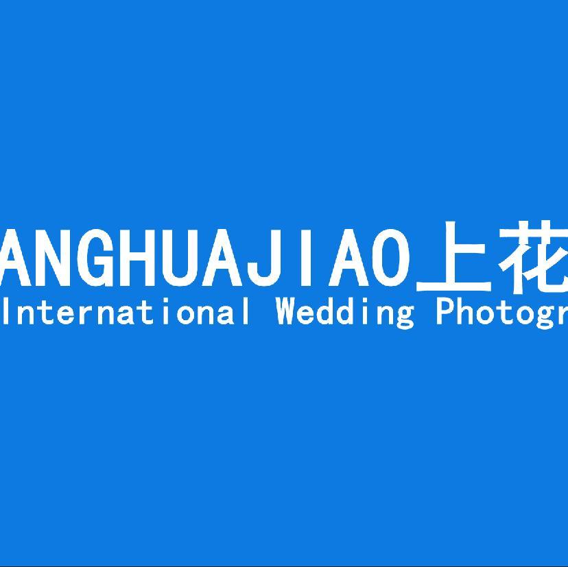 上花轿婚纱摄影全球旅拍