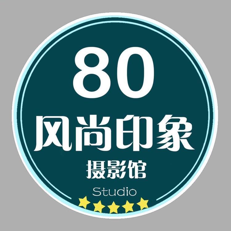 风尚国际80风尚印象摄影馆