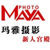 玛雅摄影新人宫殿