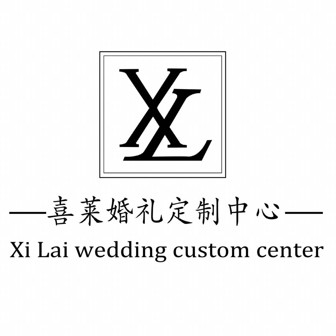喜莱婚礼定制中心