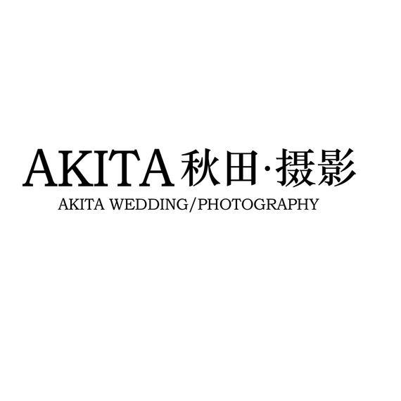 秋田摄影工作室
