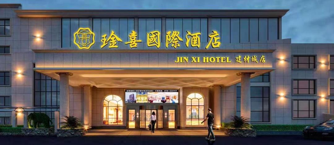 金喜国际酒店