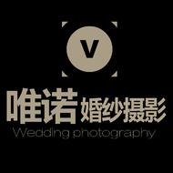 唯诺婚摄摄影