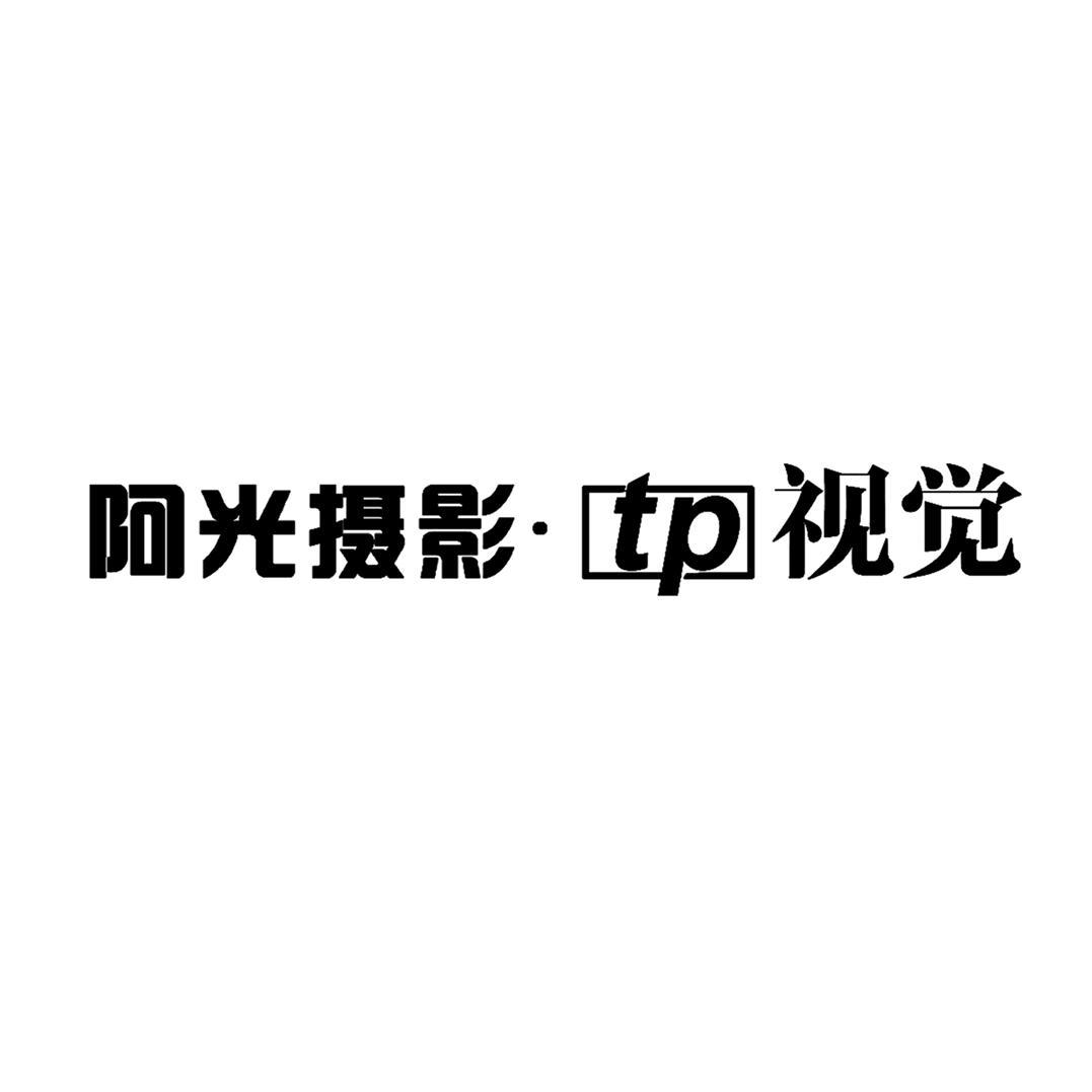 宜兴阿光摄影 TP视觉宜兴店