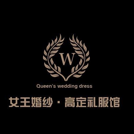 女王婚纱•高定礼服馆