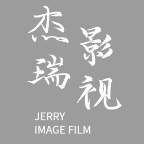 杰瑞映像电影