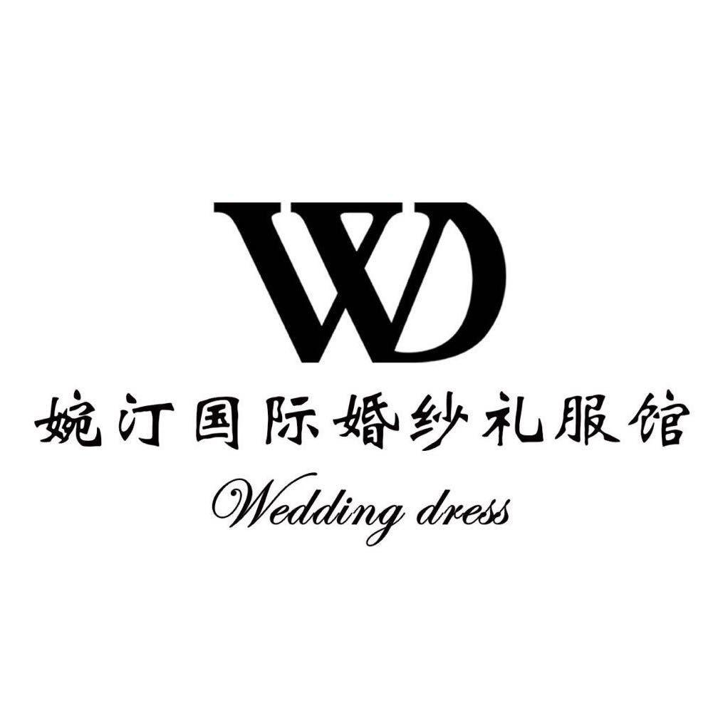 婉汀国际婚纱世界名品馆