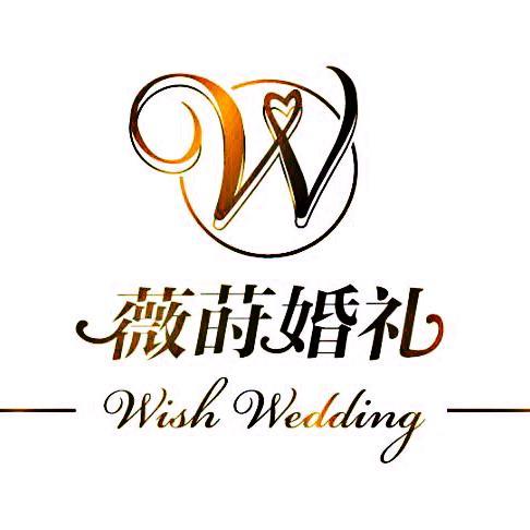 铜陵薇莳婚礼