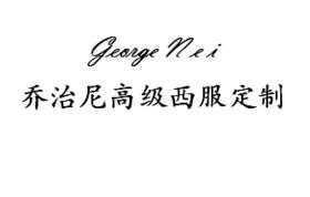George Nei乔治尼高级西服定制