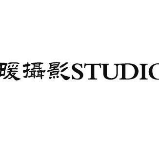 暖摄影studio