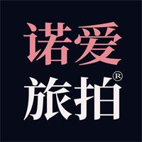 诺爱旅拍婚纱摄影(南宁店)
