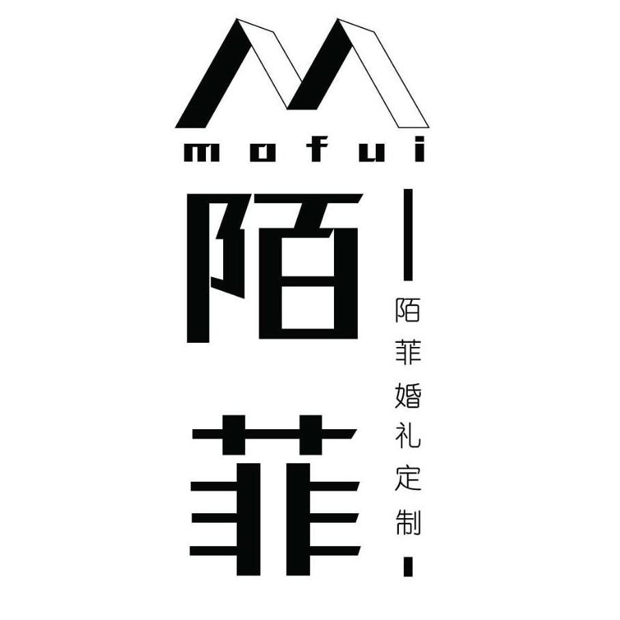Mofui陌菲婚礼
