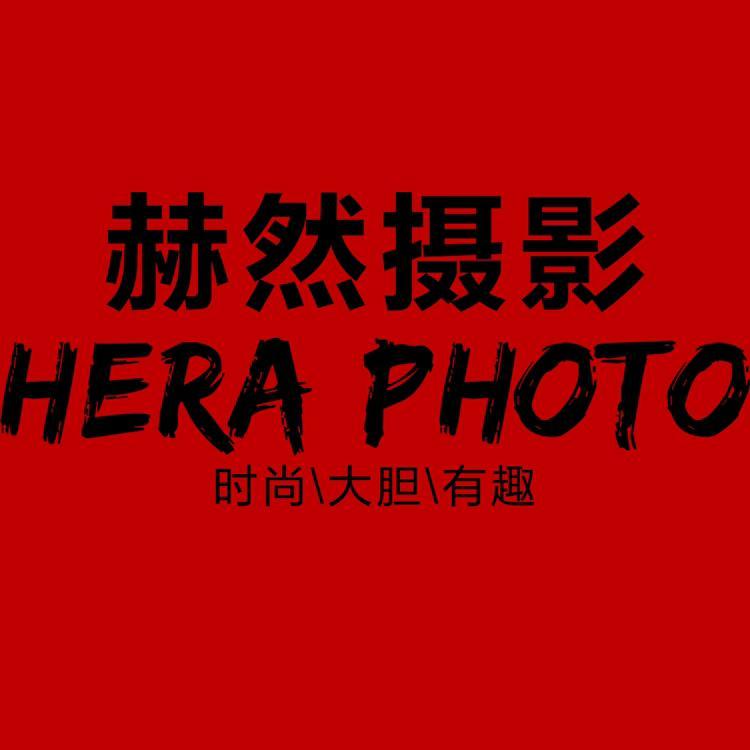 赫然摄影工作室