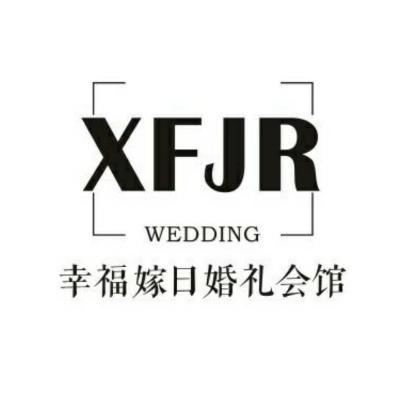 景德镇幸福嫁日婚礼