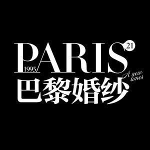 巴黎婚纱摄影(中山总店)