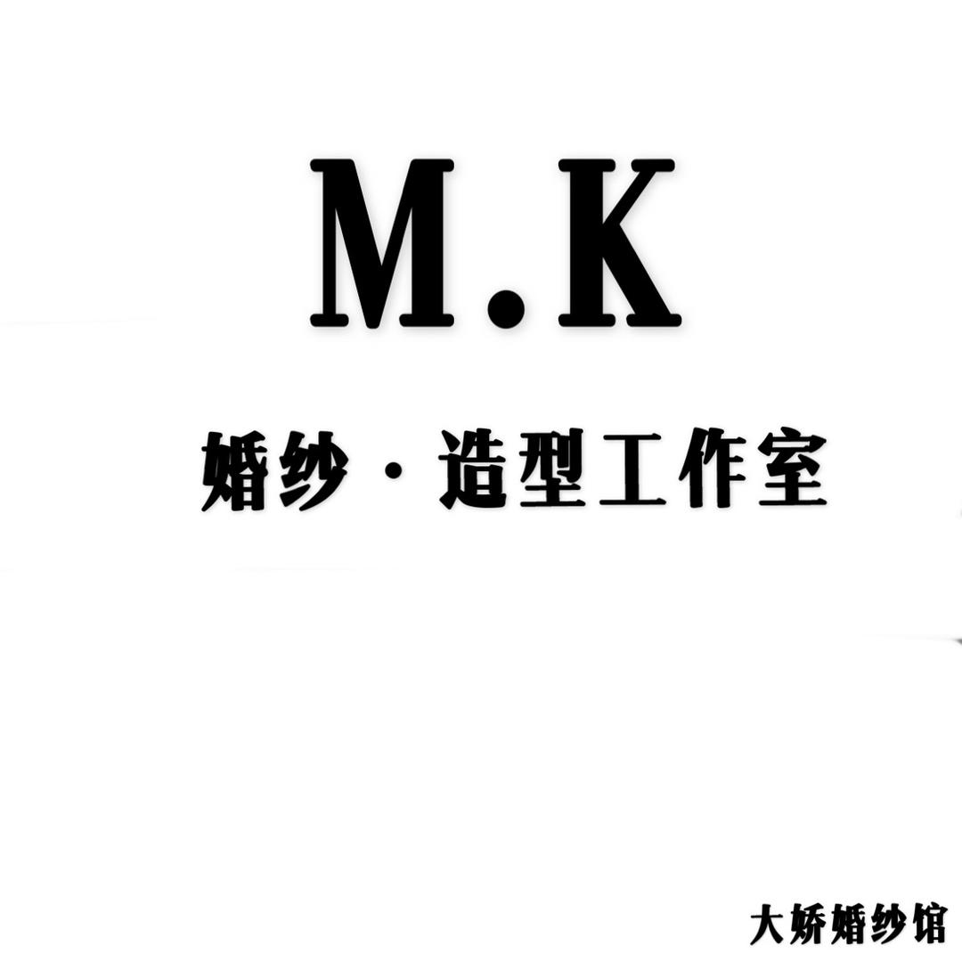 M K婚纱造型工作室