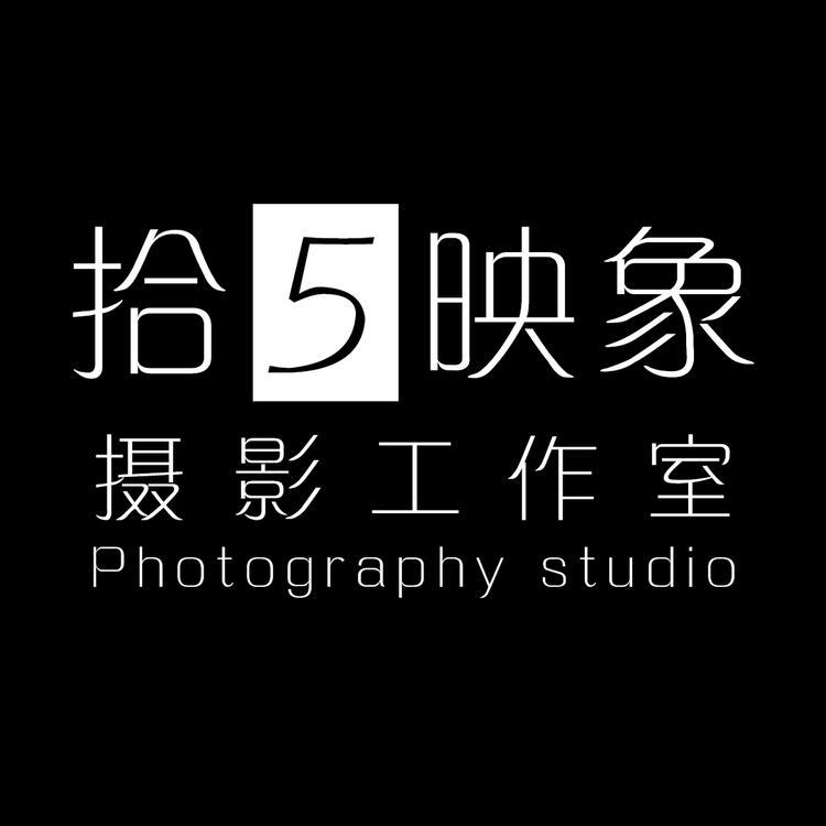 绍兴拾伍映象旅拍摄影