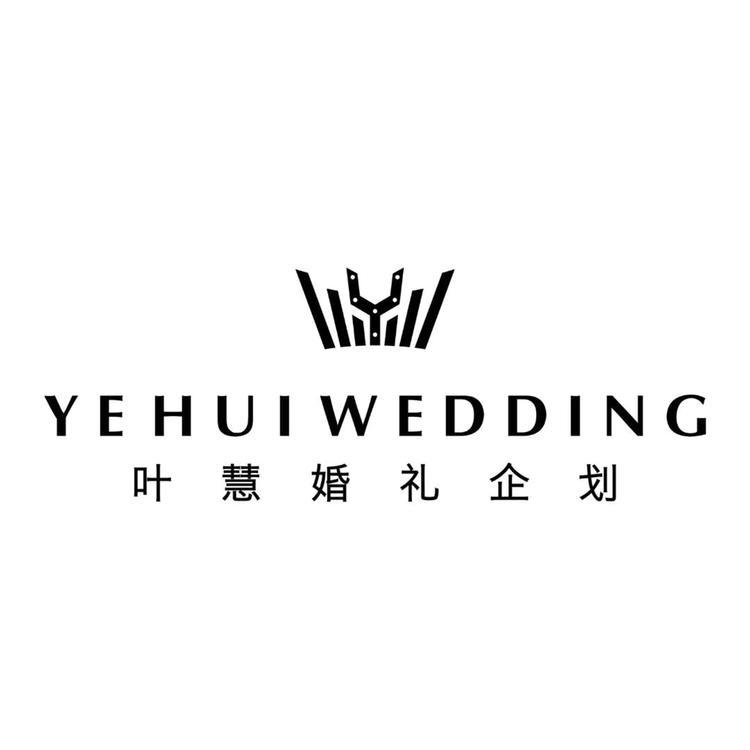 乐平叶慧婚礼策划中心