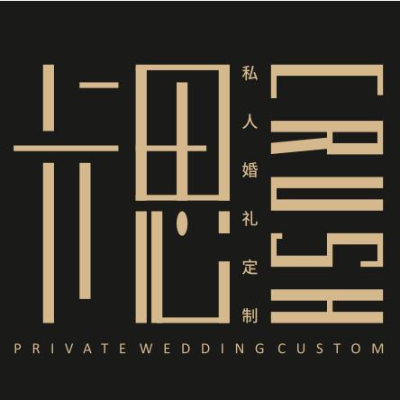 CRUSH卡思私人婚礼定制