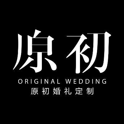 运城原初婚礼定制