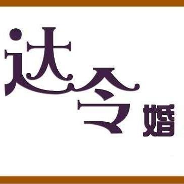 阳泉达令婚纱礼服租赁馆