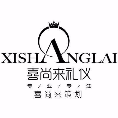 广州市喜尚来庆典礼仪服务有限公司