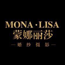 蒙娜丽莎婚纱摄影(珠海总店)