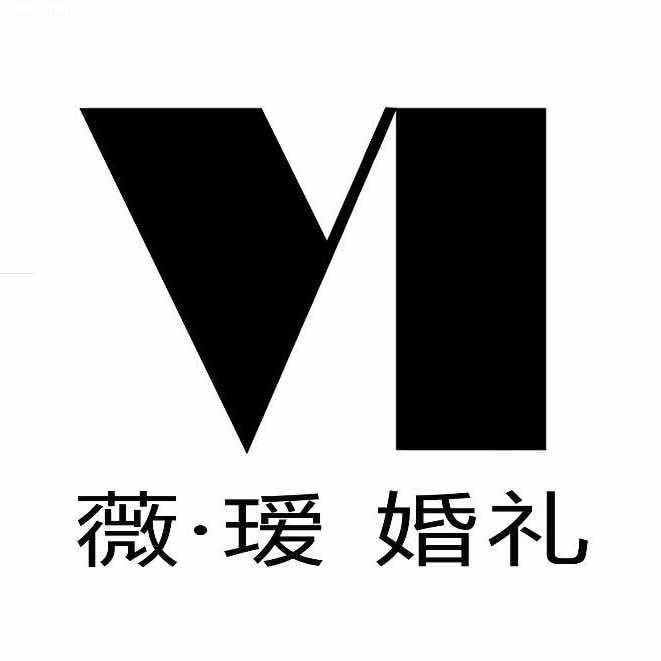 VI 薇瑷婚礼定制