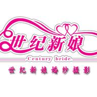播州区世纪新娘