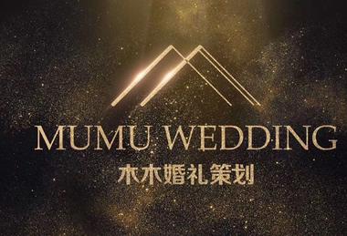 福州木木婚礼策划