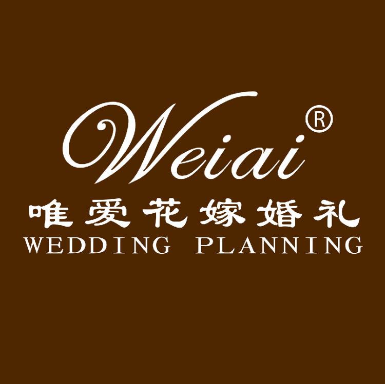 唯爱花嫁婚礼策划连锁机构