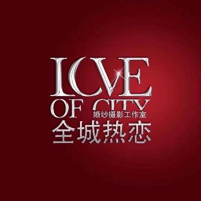 扬州全城热恋婚纱摄影工作室