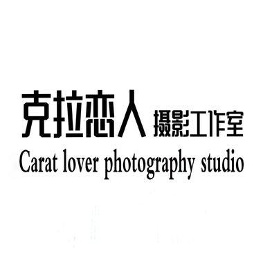 克拉恋人婚纱摄影工作室