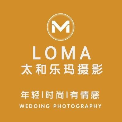 太和乐玛映像美学婚纱摄影馆